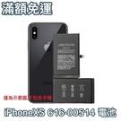 含稅附發票【贈4大禮+玻璃貼1元】 iPhone XS 電池 XS 電池 2658mAh