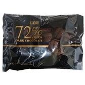 甘百世袋裝72%黑巧克力165g【愛買】
