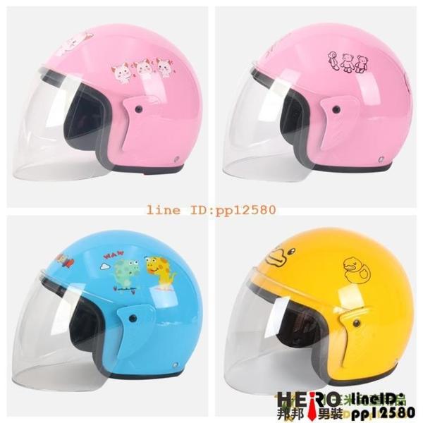 兒童機車單車安全帽頭盔頭盔女男夏季四季通用寶寶半全盔灰小孩安全帽