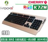 [地瓜球@] i-rocks K72M RGB 機械式鍵盤 cherry 銀軸