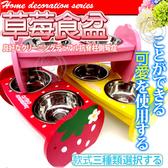 【🐱🐶培菓寵物48H出貨🐰🐹】mother garden》草莓寵物雙碗食盆餐桌防脊椎側彎