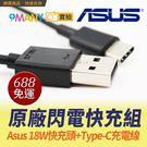 華碩原裝 ASUS ZenFone 9V快速 18W 2A 旅充組 Type-C充電線+9V快速充電頭 支援QC3.0