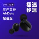 小米藍牙耳機 AirDots S 超值版 Redmi AirDots S 真無線藍牙耳機 真無線 藍牙 5.0