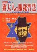(二手書)猶太人的賺錢智慧:七大秘訣讓你成功致富