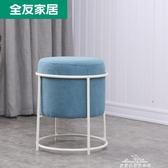 全友家居換鞋凳北歐簡約現代凳子家用三色可選小圓凳DX115016YYJ(快速出貨)