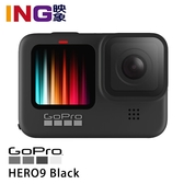 【新機上市!】GoPro HERO9 Black 防水相機 台閔公司貨 運動攝影機 HERO 9 Vlog 10米防水