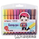 水彩畫筆套裝初學者手繪兒童24色安全無毒可水洗繪畫筆彩色筆幼兒園畫畫彩筆套裝 週年慶降價