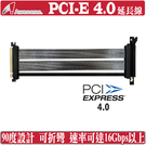 [地瓜球@] Awesome PCIe 4.0 X16 顯示卡 延長線 供電排線 PCI-E 4.0