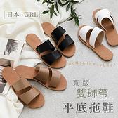BONJOUR日本GRL寬版雙飾帶平底拖鞋【ZGD-1143】(3色)