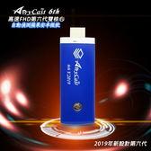 新品上市優惠~【2019年版-冰川藍】六代AnyCast-36B全自動無線影音鏡像器(送4大好禮)