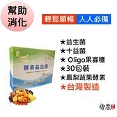 酵素益生菌粉末30包/盒 鳳梨酵素 oligo寡醣 十益菌 乳酸菌 不順 幫助消化 現貨 快速出貨