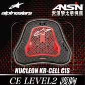 [安信騎士] 義大利 Alpinestars Nucleon KR-Cell CIS 一片式護胸 護具 Level 2