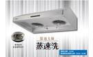 (全省原廠安裝)林內 RH-8036S 蒸氣水洗排油煙機 除油大師 蒸速洗 80公分 蒸氣水洗排油煙機