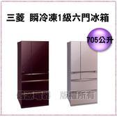 【信源】705公升~三菱 瞬冷凍1級六門冰箱(MR-WX71Y-BR/P)