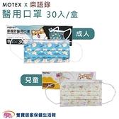 MOTEX 摩戴舒 醫用口罩 30入/盒 柴語錄 成人/兒童 雙鋼印 醫療口罩 平面口罩 平面面罩