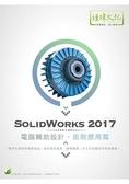SolidWorks 2017 電腹D異U設計—進階應用篇