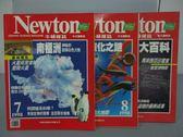 【書寶二手書T4/雜誌期刊_PEC】牛頓_182~185期間_3本合售_南極洲等