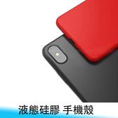 【妃航】iPhone 11 液態/矽膠 超薄/全包 防磨/防水/防指紋 軟殼/保護殼 吊飾孔