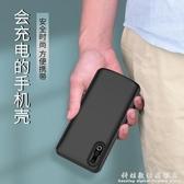 魅族16背夾式充電寶16S專用16Xs手機殼電池16Th超薄16X無線Plus器 科炫數位