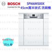 【PK廚浴生活館】 高雄 BOSCH 博世 SPI66MS00X 6系列 45cm 洗碗機 半嵌式 實體店面 可刷卡