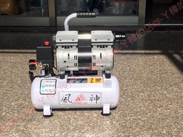 風神牌 2HP*8L靜音無油式空壓機/適用大樓,實驗室(63秒)