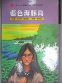 【書寶二手書T1/兒童文學_NMM】藍色海豚島_司卡特‧歐德爾