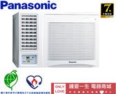 留言加碼折扣享優惠限區運送基本安裝Panasonic國際牌【CW-P40HA2】冷暖變頻窗型*7坪