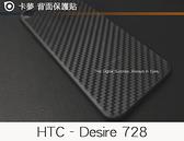 【碳纖維背膜】卡夢質感 HTC Desire 728 D728x 背面保護貼軟膜背貼機身保護貼背面軟膜