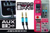 日本MIRAREED 高品質 純銅 AUX 3.5mm 音源線 耐用穩定 高音質 主機 居家 撥放器用