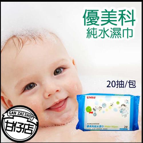 優美科 濕紙巾 抽取式 濕巾 20抽/包 寶寶 清潔 護理 易攜帶 純水 台灣 製造 柔濕巾 甘仔店3C配件
