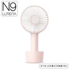 【N9 LUMENA N9-FAN USB充電式手持風扇-PRO2《櫻花粉》】FAN PRO 2/攜帶式風扇/小電扇/無線充電