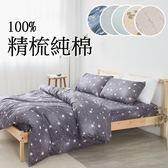 驚喜價↘《多款任選》活性印染精梳純棉5x6.2尺雙人床包被套四件組-台灣製(含枕套)[SN]