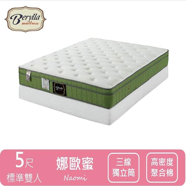 現貨 床墊推薦 [貝瑞拉名床] 娜歐蜜獨立筒床墊-5尺