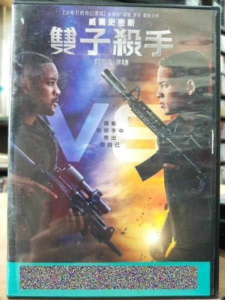 挖寶二手片-T03-046-正版DVD-電影【雙子殺手】-威爾史密斯(直購價)