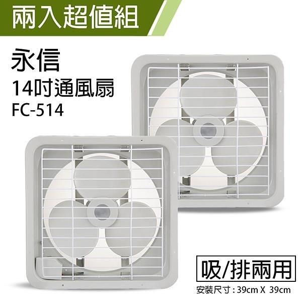 【南紡購物中心】《2入超值組》【永信牌】MIT 台灣製造14吋風量大吸排風扇 FC-514