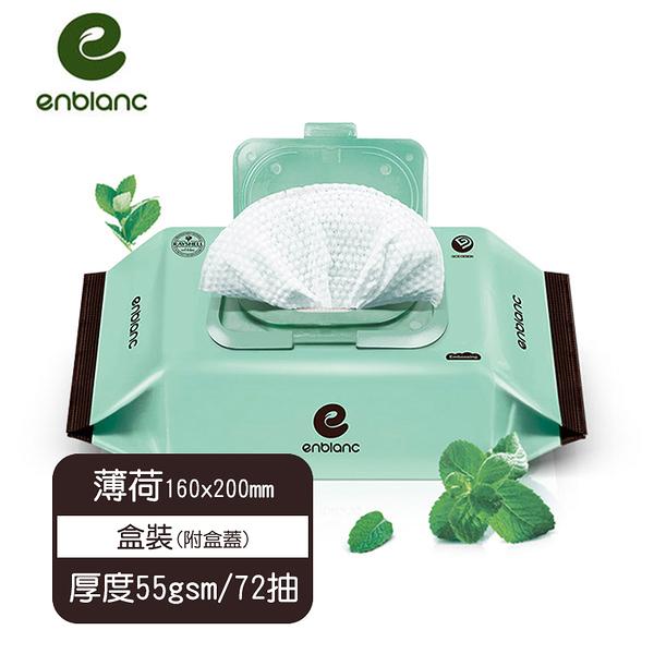 【愛吾兒】韓國 ENBLANC 薄荷濕紙巾(盒裝) 72抽/厚度55gsm