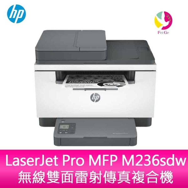 HP LaserJet Pro MFP M236sdw 無線雙面雷射傳真複合機