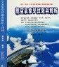 二手書R2YB 2009年3月BOD七版《航空氣象學試題與解析 增訂版(BOD七