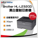 【原廠活動送禮卷】Brother HL-L2320D 雙面高速印表機 + TN2380高容量碳粉一支