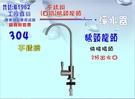 【巡航淨水】304白鐵鵝頸龍頭安裝管材配...