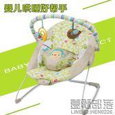 嬰兒搖椅躺椅安撫椅新生兒搖籃椅搖搖椅寶寶哄睡神器兒童音樂震動【壹電部落】
