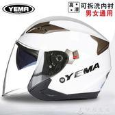 野馬627摩托車頭盔冬季雙鏡片半盔保暖冬盔電動車安全帽男女四季ATF 伊衫風尚