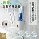 無痕多功能自動擠牙膏器 簡約款 免打孔無痕壁掛牙膏架 一鍵式擠壓器【BA363】《約翰家庭百貨