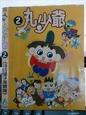 影音專賣店-X20-032-正版VCD*電影【丸少爺-我的帽子是寶庫(2)】-日語發音