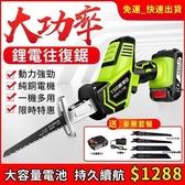 電鋸12V 鋰電電鋸電充電式往複鋸電動馬刀鋸多 家用小型戶外手持電鋸《 》