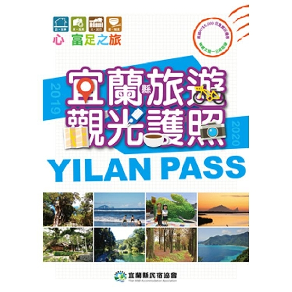 宜蘭縣旅遊觀光護照YILAN PASS 2019 2020