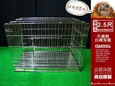 【空間特工】兔籠不鏽鋼摺疊2.5尺(狗窩/狗籠/貓籠)全新不銹鋼白鐵籠/寵物籠/免運費