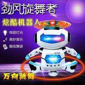 勁風炫舞者 會唱歌跳舞的電動機器人360度旋轉燈光音樂玩具禮物