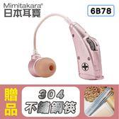 【日本耳寶】電池式耳掛型助聽器 6B78 晶鑽粉,贈品:304不鏽鋼筷x1
