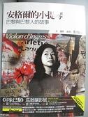 【書寶二手書T4/音樂_FKC】安格爾的小提琴-巴黎與巴黎人的故事_彭怡平